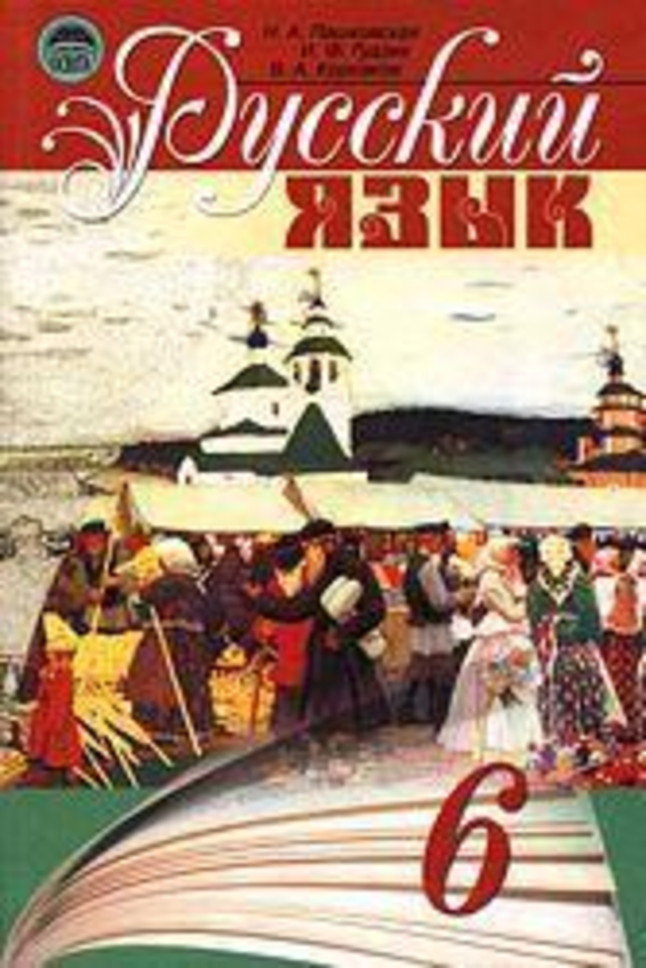 Русский язык 6 класс Пашковская Н., Гудзик И., Корсаков В. (Пашківська Н.А.)