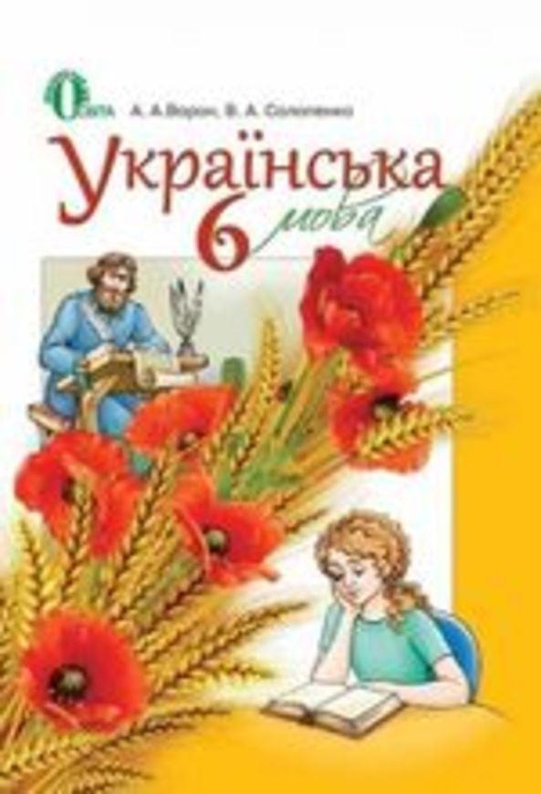 Українська мова 6 клас (для русских школ) А. Ворон, В. Солопенко