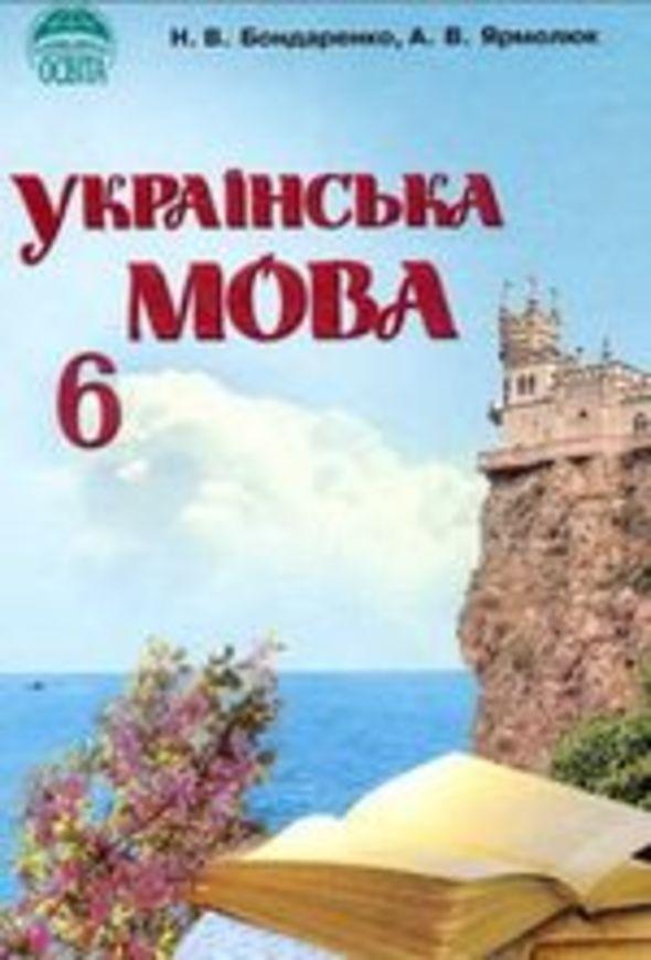 Українська мова 6 клас (для русских школ) Н. Бондаренко, А. Ярмолюк