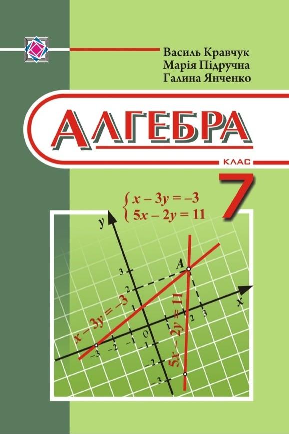 Алгебра 7 клас Кравчук В.Р., Янченко Г.М.
