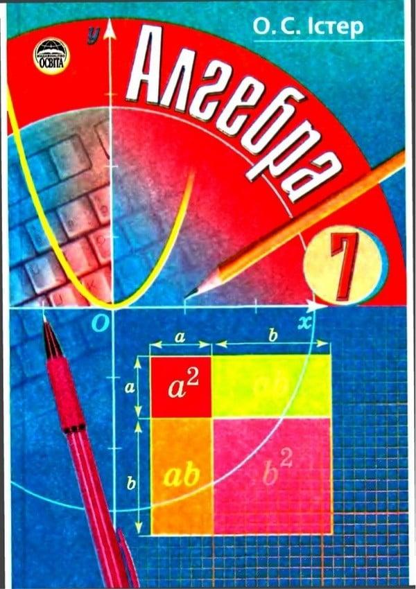 Алгебра 7 клас Iстер О.С.