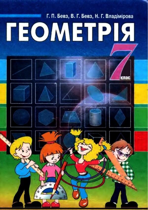 Геометрии класс бевз г.п. 7 решебник