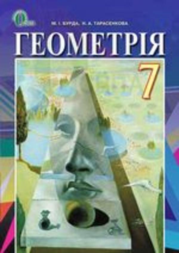Геометрiя 7 клас Бурда М.И., Тарасенкова Н.А.