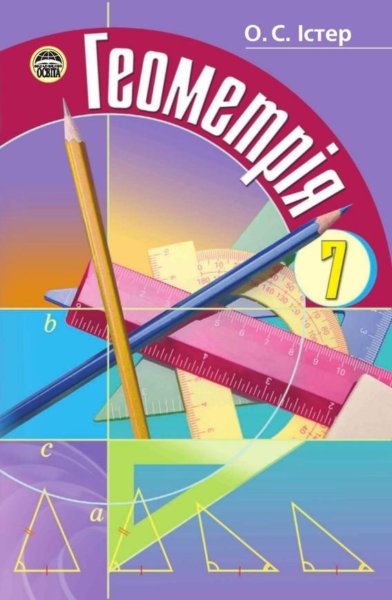 Геометрiя 7 клас Iстер О.С.