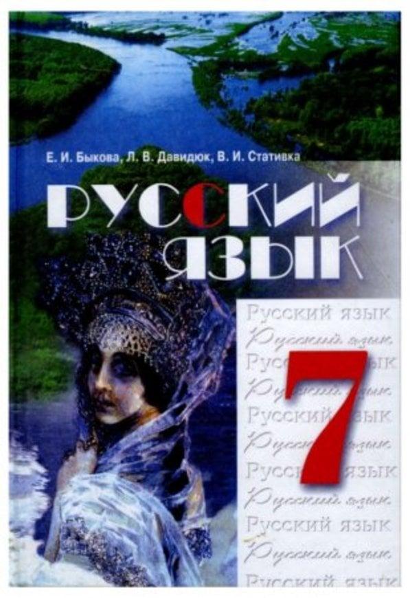 Русский язык 7 класс (для русских школ) Быкова Е. и др.