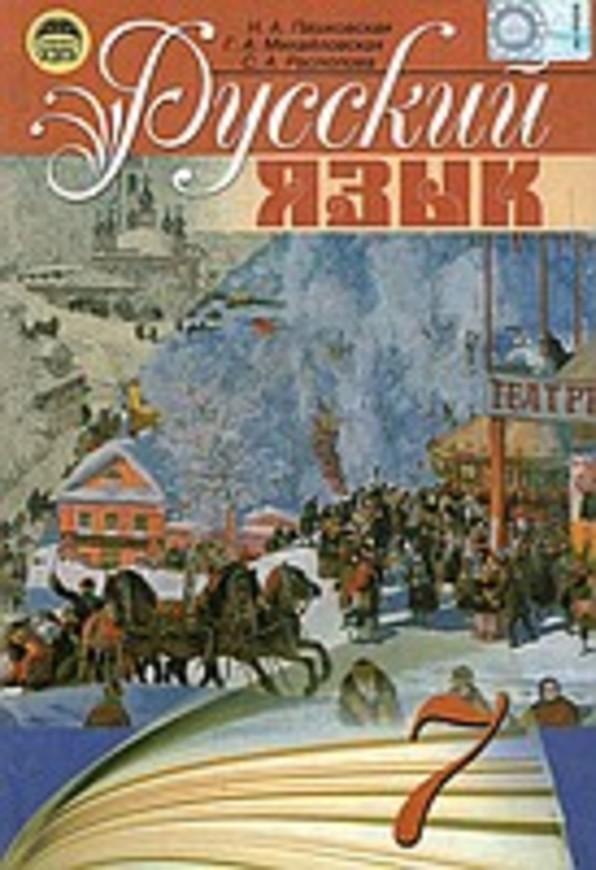 Русский язык 7 класс Пашковская Н., Михайловская Г., Распопова С.