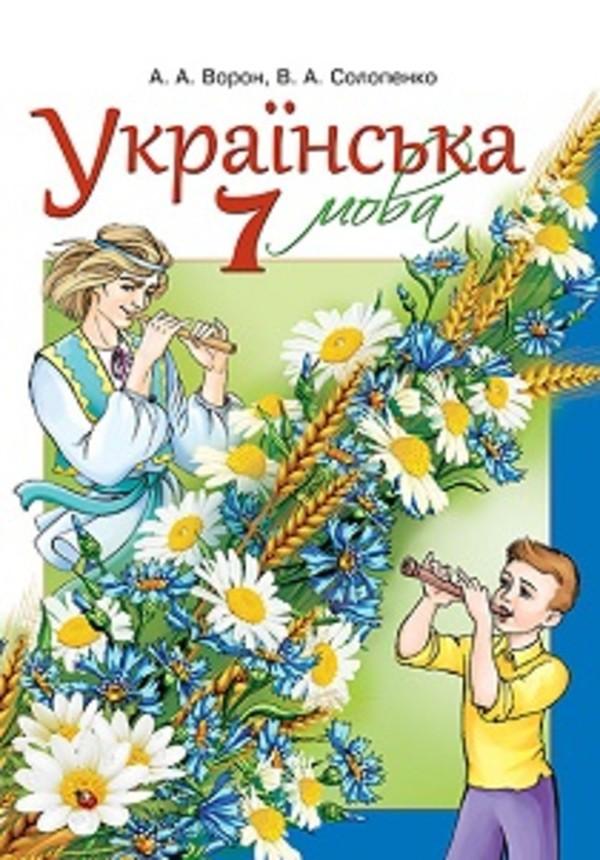 Українська мова 7 клас (для русских школ) А. Ворон та ін.