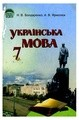 Українська мова 7 клас Н. Бондаренко, А. Ярмолюк