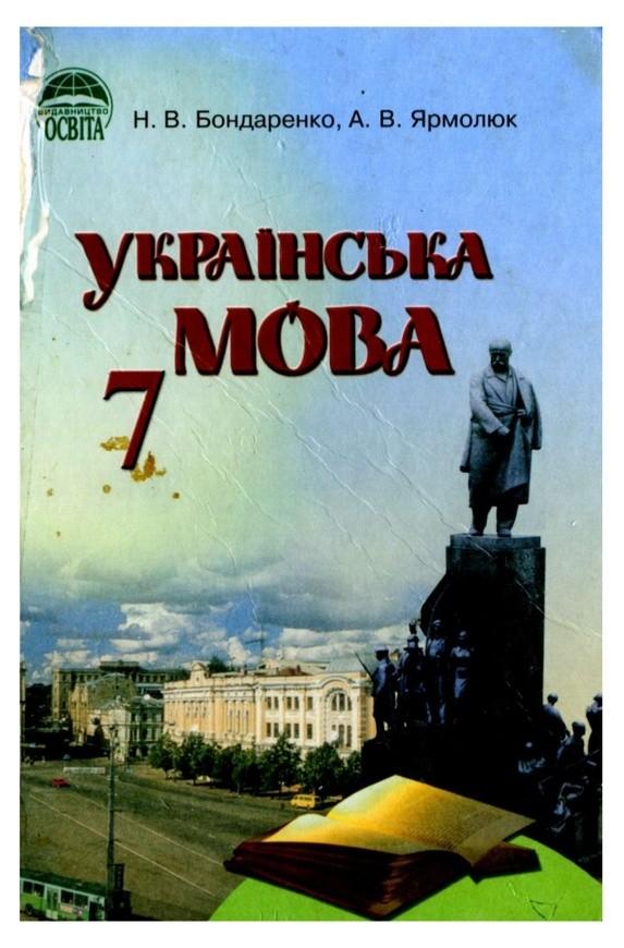 Українська мова 7 клас (для русских школ) Н. Бондаренко, А. Ярмолюк