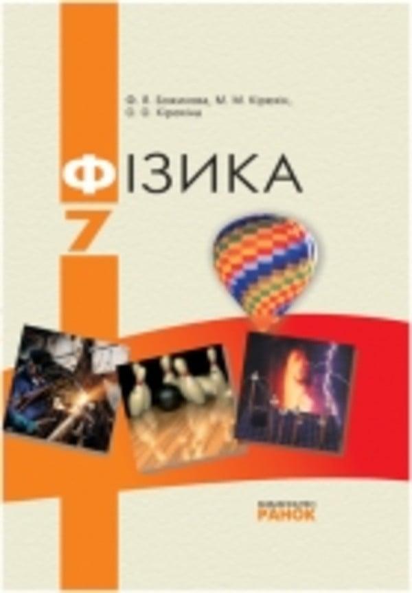Фiзика 7 клас Божинова Ф.Я., Кiрюхiн М.М., Кiрюхiна О.О.
