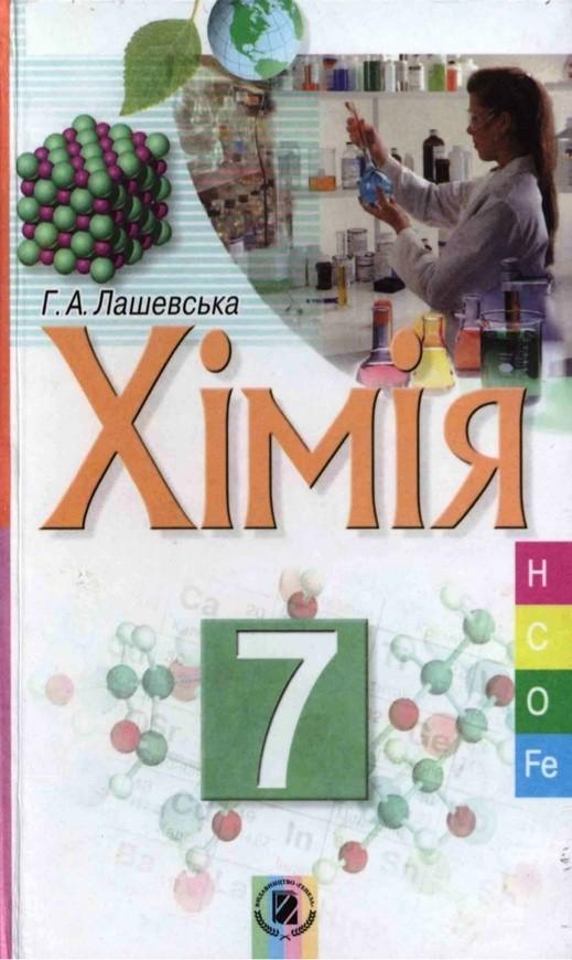 Гдз По Хімії 7 Клас Г.а.лашевська