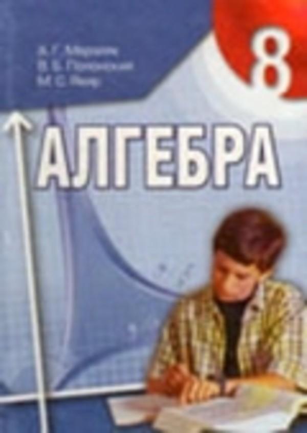 Алгебра 8 клас Мерзляк А., Полонський В., Якiр М.