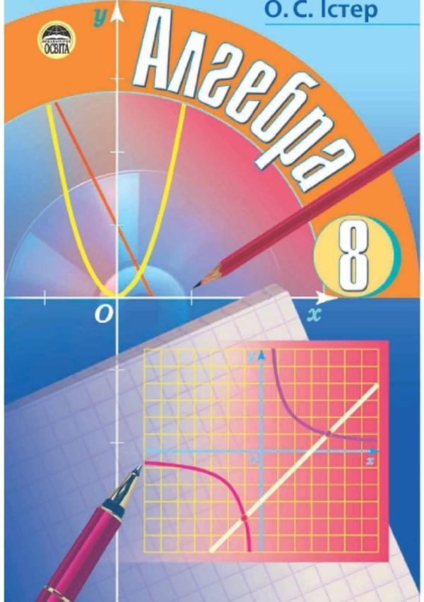 Алгебра 8 клас Iстер О.С.