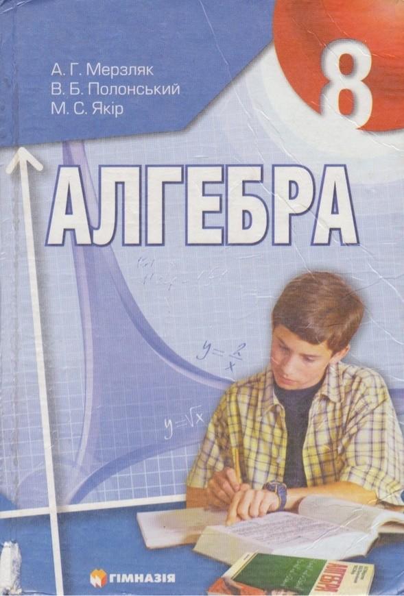 Алгебра 8 класс (для русских школ) Мерзляк А.Г., Полонский В.Б., Якир М.С.