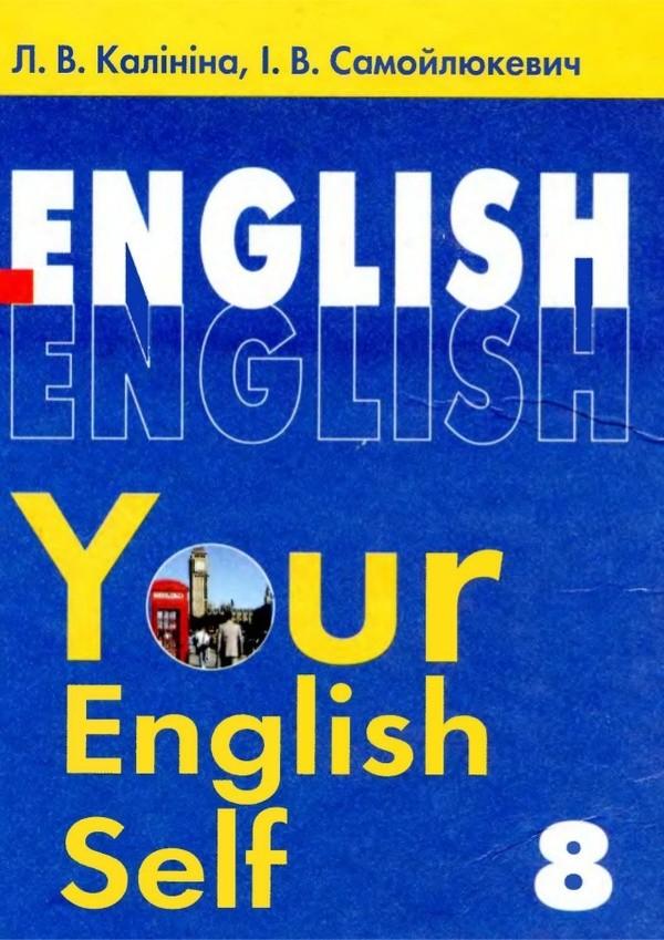Англiйська мова 8 клас Л.В. Калiнiна, I.В. Самойлюкевич