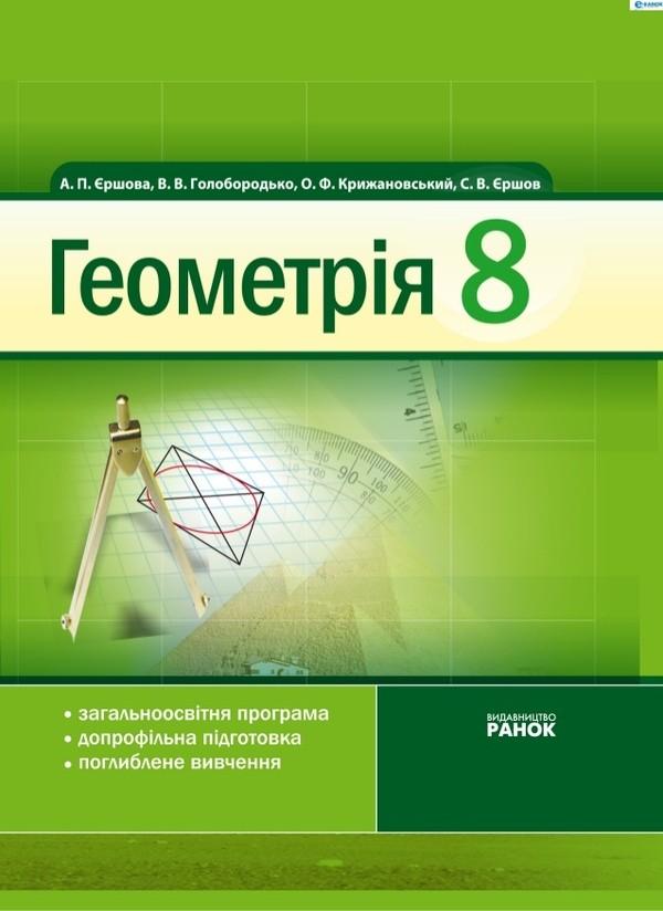 Геометрiя 8 клас Єршова А.П.