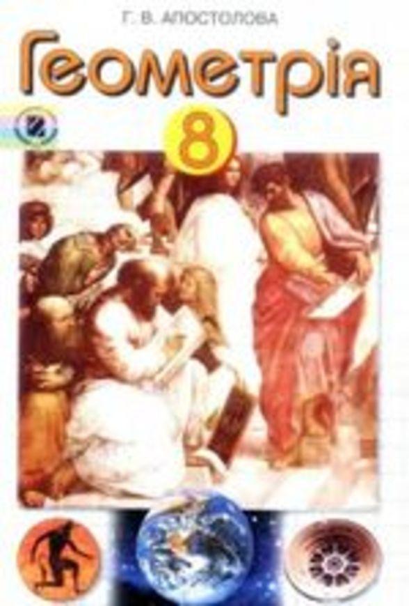 Геометрiя 8 клас Апостолова Г.В.