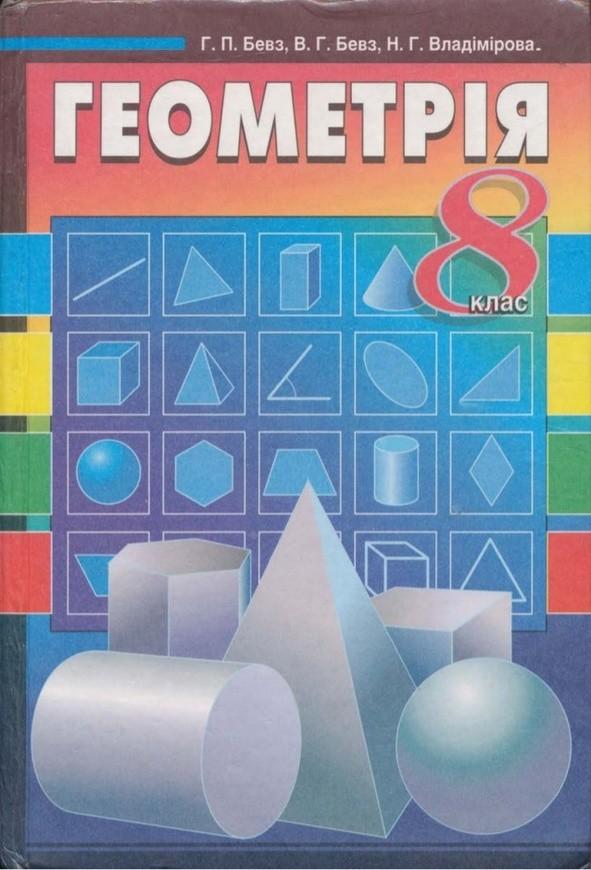 Геометрiя 8 клас Бевз Г.П. та інші