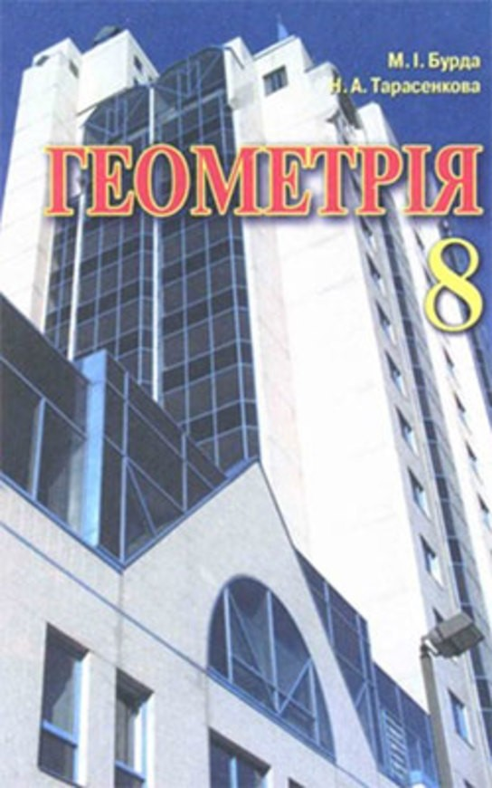 Геометрия 8 класс (для русских школ) Бурда М.И., Тарасенкова Н.А.