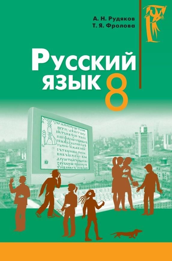 Гдз рудяков и фролова русский 9 класс
