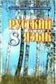 Русский язык 8 класс Давидюк Л., Стативка В.