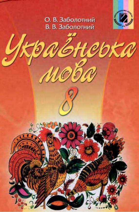 Українська мова 8 клас (для русских школ) О. Заболотний та ін.