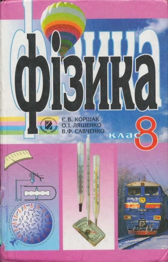 Физика 8 класс (для русских школ) Коршак Е.В. и др.