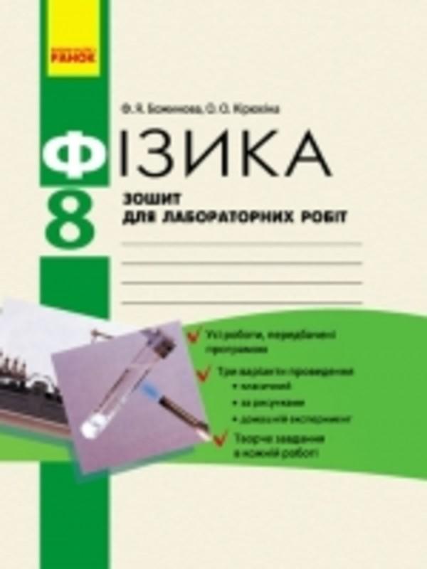 Робочий зошит з фізики 8 клас. Зошит для лабораторних робіт Божинова Ф.Я., Ненашев І.Ю.