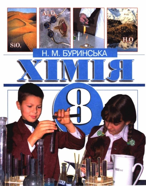 Хiмiя 8 клас Н.М. Буринська
