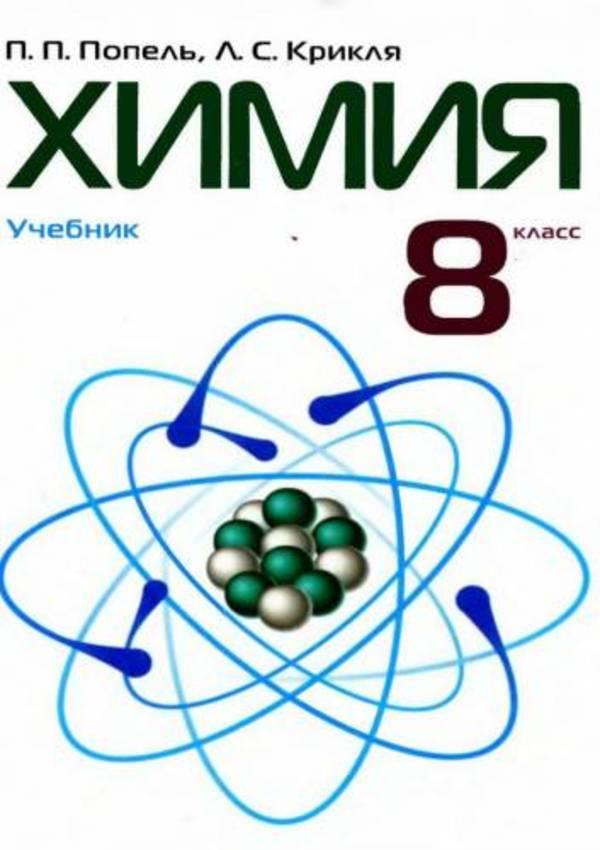 Химия 8 класс (для русских школ) П. Попель, Л. Крикля