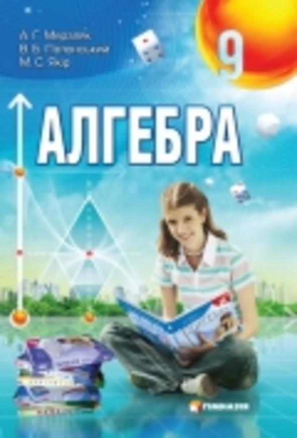Алгебра 9 клас (12-річна програма) Мерзляк А.Г., Полонский В.Б., Якiр М.С.