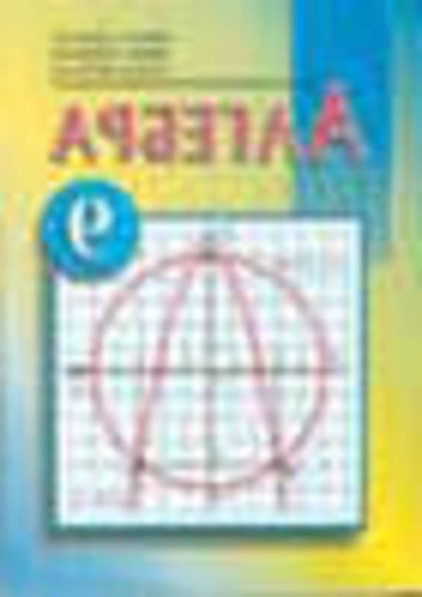 Алгебра 9 клас Кравчук В.Р., Янченко Г.М., Пiдручна М.В.