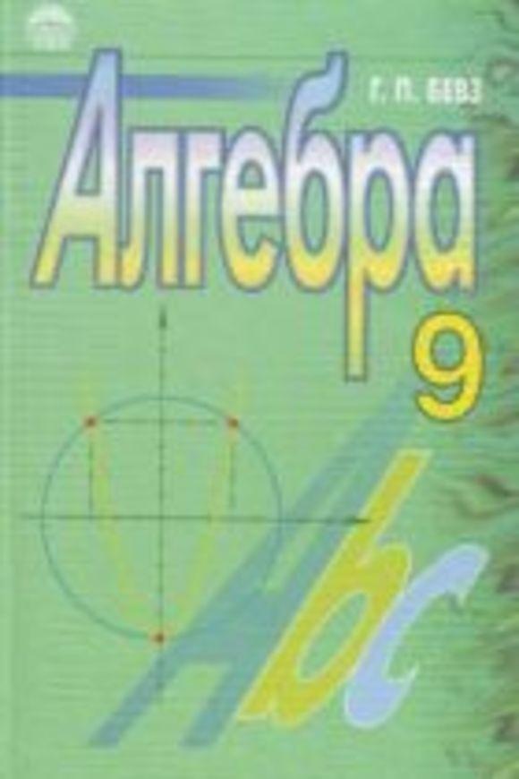 Алгебра 9 класс (для русских школ) Бевз Г.П.