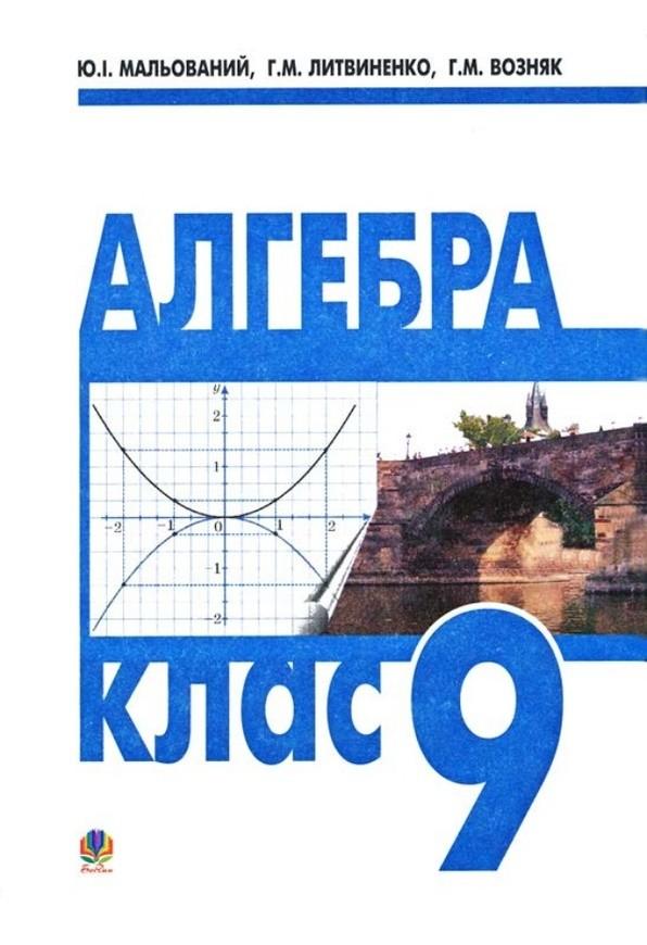 Алгебра 9 класс (12-річна програма) Мальований Ю.I., Литвиненко Г.М., Возняк Г.М.