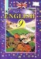 Англiйська мова 9 клас (12-річна програма) А.М. Несвiт