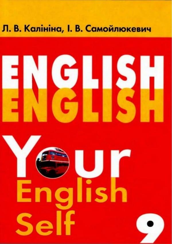 Англiйська мова 9 клас (12-річна програма) Л. В. Калiнiна, I. В. Самойлюкевич