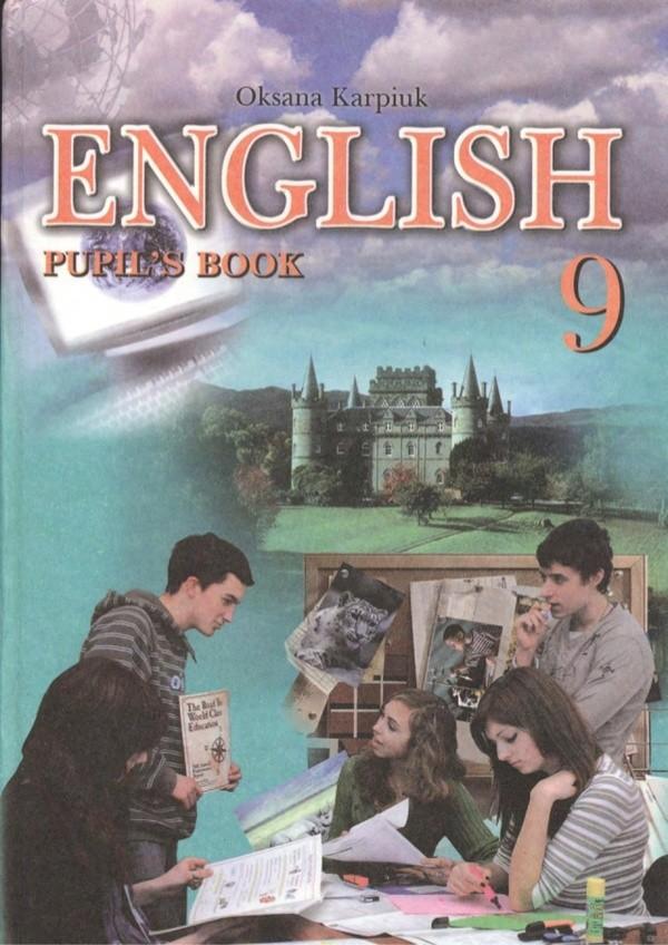 Англiйська мова 9 клас (12-річна програма) О.Д. Карпюк