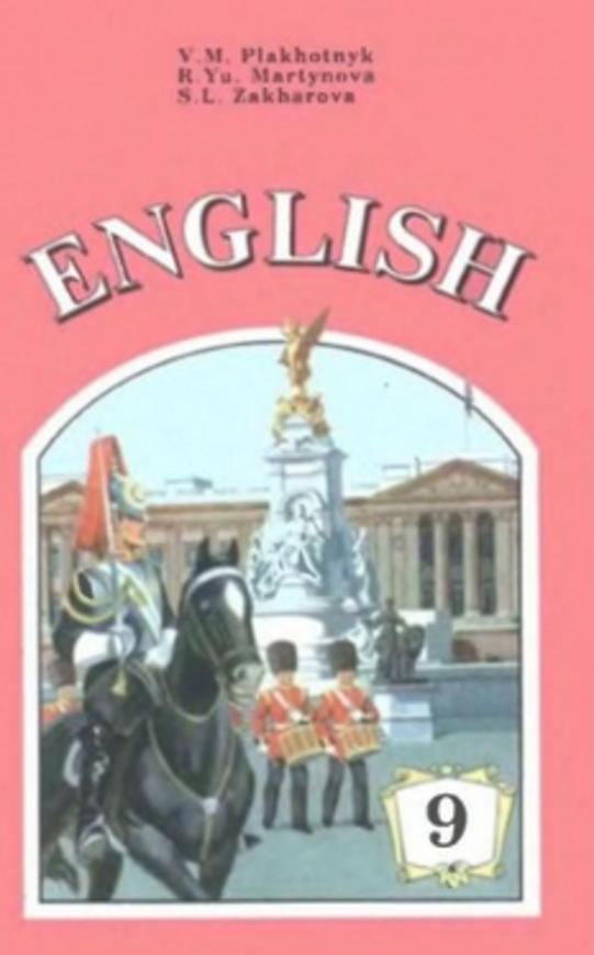 Готовые гдз по английскому языку автор плахотник