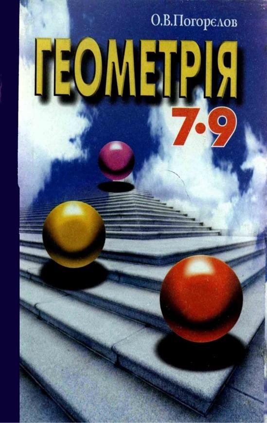 Геометрiя 9 клас Погорєлов О.В.