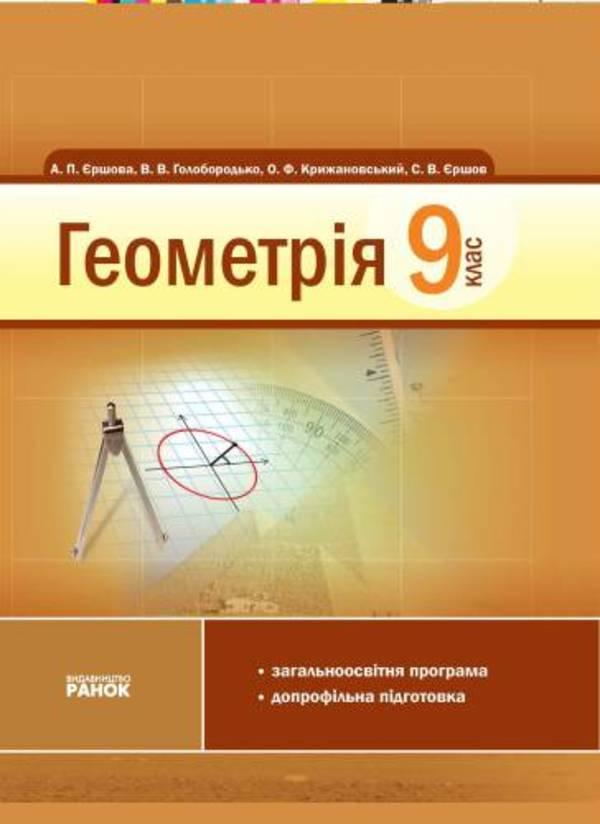 Геометрія 9 клас (12-річна програма) Єршова А.П., Голобородько В.В., Крижановський О.Ф., Єршова С.В.