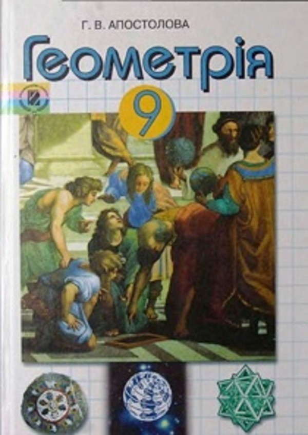 Гдз геометрия 8 класс автор г.в.апостолова пар