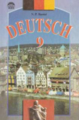Нiмецька мова 9 клас Басай Н.П.