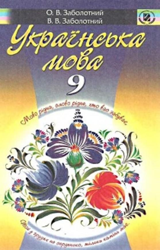Українська мова 9 клас (12-річна програма) В.В. Заболотний, О.В. Заболотний