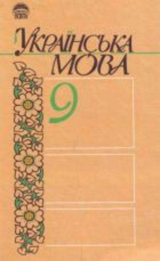 решебник укр-мови 4 класс 2 часть
