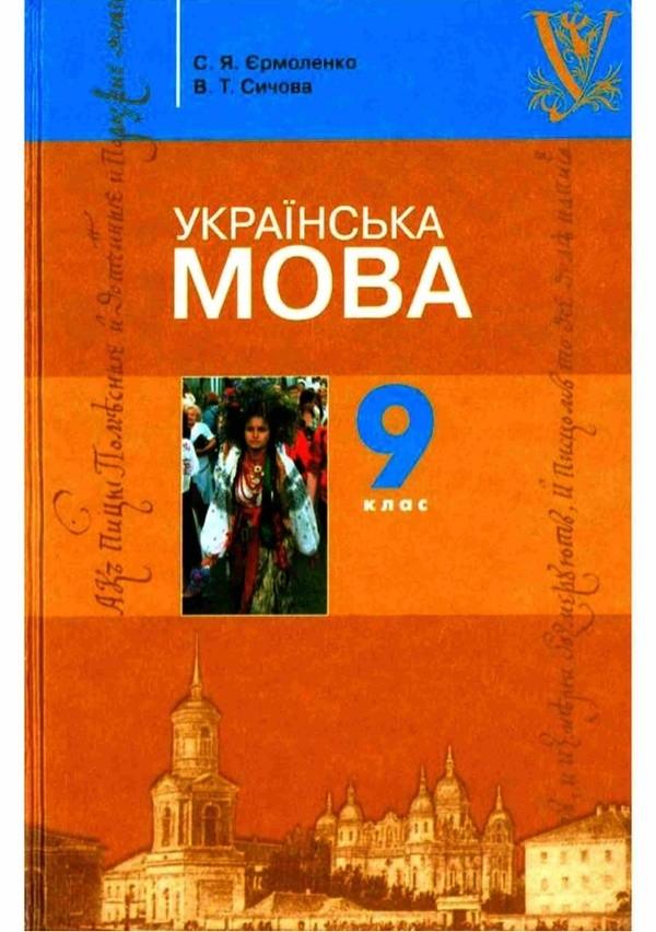 Українська мова 9 клас (12-річна програма) С. Я. Єрмоленко, В.Т. Сичова