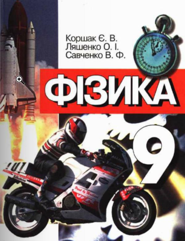 Фiзика 9 клас Коршак Є., Ляшенко О., Савченко В.