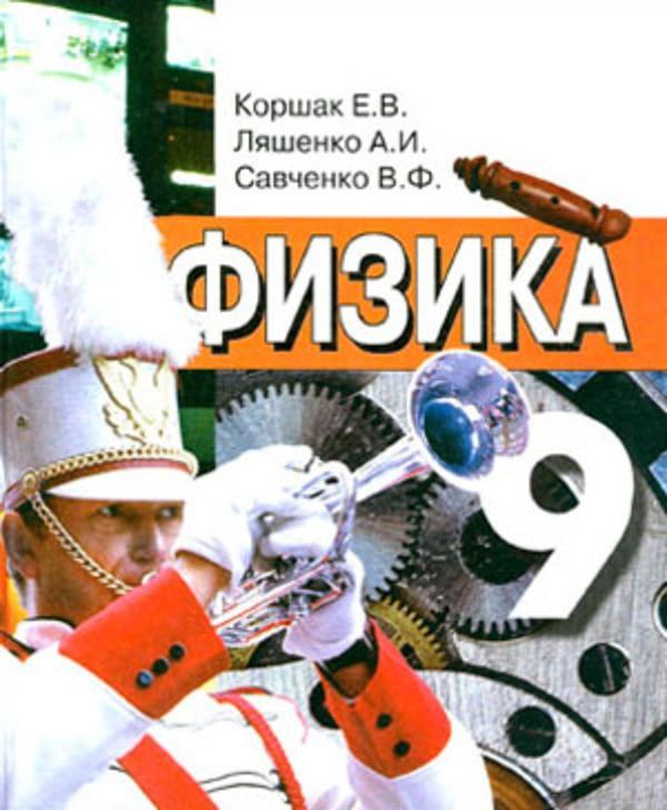 Физика 9 класс (для русских школ) Коршак Е.В., Ляшенко А.И. и др.