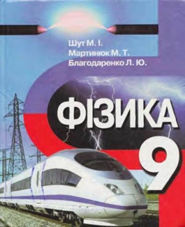 Фізика 9 клас (12-річна програма) Шут М.І., Маринюк М.Т., Благодаренко Л.Ю.