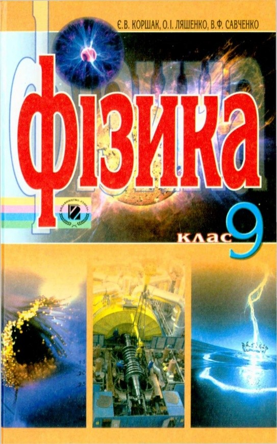 Фізика 9 клас (12-річна програма) Ляшенко О.І., Коршак Є.В., Савченко В.Ф.