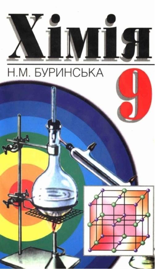 Хiмiя 9 клас Н. М. Буринська